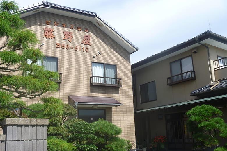 旅館 藤野屋